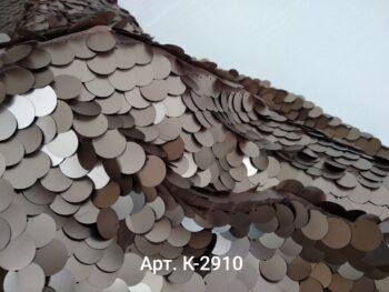 Крупные матовые пайетки на сетке Античная Бронза (К-2910)