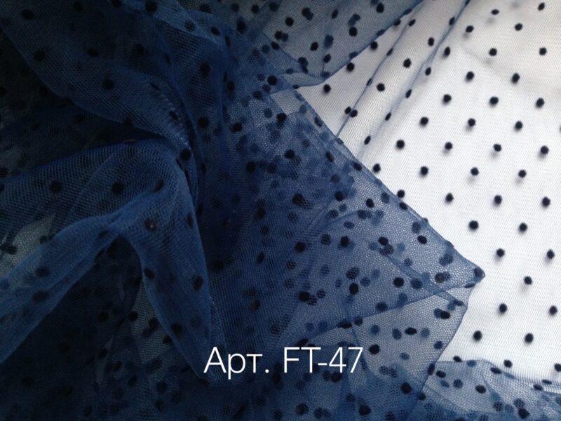Фатин мягкий в горошек Темно-синий (FT-47)