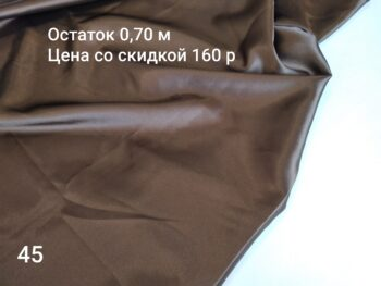 Атлас стрейч Шоколад