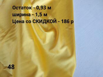 Атлас Желтый