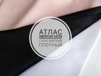 Атлас Американ сатен лайкра
